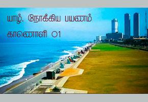 யாழ். நோக்கிய பயணம் தொடர் பாகம் – 01